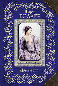 Купить книгу Цветы зла, автора Шарля Бодлера