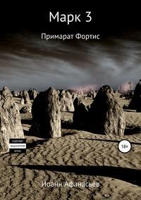 Купить книгу Марк 3. Примарат Фортис, автора Иоанна Афанасьева