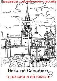 Купить книгу О России и её власти, автора Николая Николаевича Самойлова