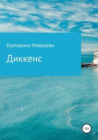 Купить книгу Диккенс, автора Екатерины Игоревны Изюрьевой