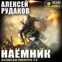 Купить книгу Наёмник, автора Алексея Рудакова