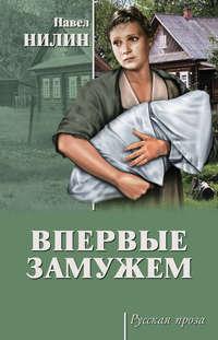 Купить книгу Впервые замужем (сборник), автора Павла Филипповича Нилина