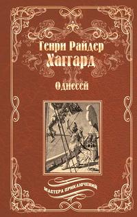 Купить книгу Одиссей. Владычица Зари (сборник), автора Генри Райдера Хаггарда