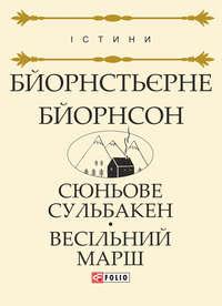 Купить книгу Сюньове Сульбакен. Весільний марш, автора