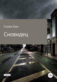 Купить книгу Сновидец, автора Силима Кам
