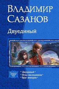 Купить книгу Двуединый (сборник), автора Владимира Сазанова