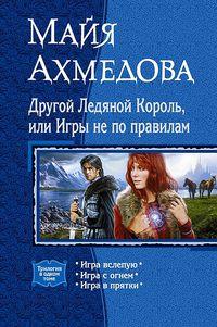 Купить книгу Другой Ледяной Король, или Игры не по правилам (сборник), автора Майи Ахмедовой