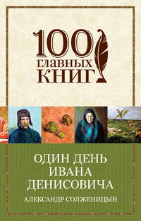 Купить книгу Один день Ивана Денисовича (сборник), автора Александра Солженицына