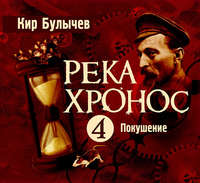 Купить книгу Покушение, автора Кира Булычева