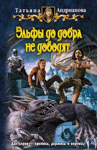 Купить книгу Эльфы до добра не доводят, автора Татьяны Андриановой