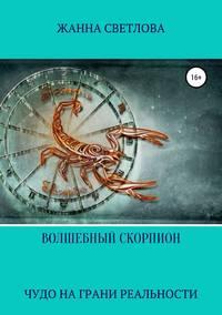 Купить книгу Волшебный скорпион. Сборник рассказов, автора Жанны Светловой