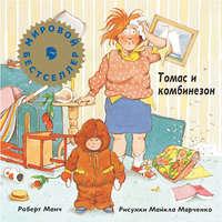 Купить книгу Томас и комбинезон, автора Роберта Манча