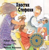 Купить книгу Хвостик Стефани, автора Роберта Манча