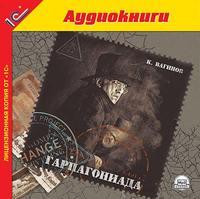Купить книгу Гарпагониада, автора Константина Вагинова