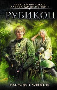 Купить книгу Рубикон, автора Александра Шапочкина