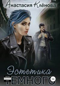 Купить книгу Эстетика Тёмного, автора Анастасии Клёновой