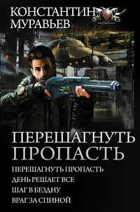 Купить книгу Перешагнуть пропасть (сборник), автора Константина Муравьёва