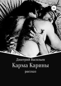 Купить книгу Карма Карины, автора Дмитрия Анатольевича Васильева