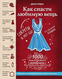 Купить книгу Как спасти любимую вещь. Простая и быстрая починка одежды. Секреты и ноу-хау для современной женщины, автора Джоан Гордон