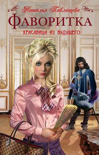 Купить книгу Фаворитка, автора Натальи Павлищевой
