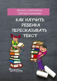 Купить книгу Как научить ребенка пересказывать текст, автора Ренаты Кирилиной
