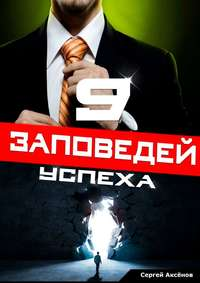 Купить книгу 9 заповедей успеха, автора Сергея Викторовича Аксёнова
