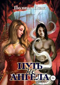 Купить книгу Путь не ангела, автора Полины Немы
