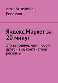 Купить книгу Яндекс.Маркет за 20 минут. Это выгоднее, чем любой другой вид контекстной рекламы, автора