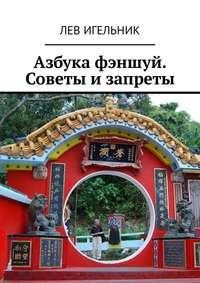 Купить книгу Азбука фэншуй. Советы и запреты, автора Льва Михайловича Игельника