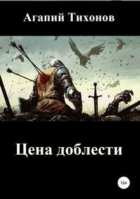 Купить книгу Цена доблести, автора Агапия Тихонова
