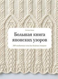 Купить книгу Большая книга японских узоров. 260 необычных схем для вязания спицами, автора Хитоми Шида