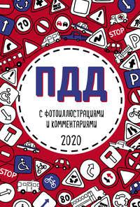 Купить книгу ПДД 2020 с фотоиллюстрациями и комментариями, автора