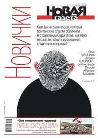 Купить книгу Новая Газета 98-2018, автора
