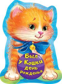 Купить книгу Был у кошки день рожденья, автора Нины Пикулевой