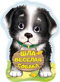 Купить книгу Шла весёлая собака, автора Нины Пикулевой