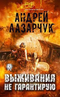 Купить книгу Выживания не гарантирую, автора Андрея Лазарчука