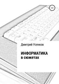 Купить книгу Информатика в сюжетах, автора Дмитрия Усенкова
