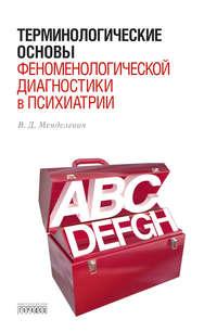 Купить книгу Терминологические основы феноменологической диагностики в психиатрии, автора