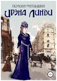 Купить книгу Ирэна Линди, автора Полины Александровны Матыцыной