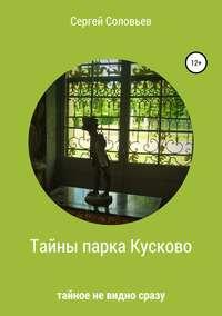 Купить книгу Тайны парка Кусково, автора Сергея Соловьева