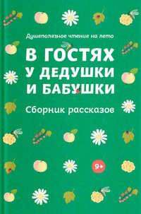Купить книгу В гостях у дедушки и бабушки. Сборник рассказов, автора Коллектива авторов