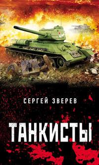 Купить книгу Танкисты, автора Сергея Зверева