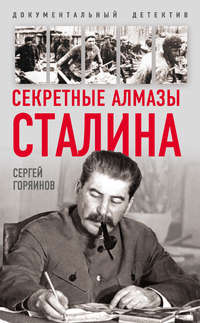 Купить книгу Секретные алмазы Сталина, автора Сергея Горяинова