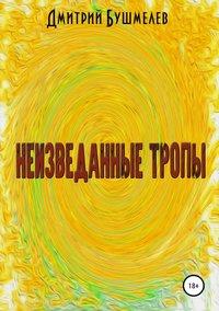 Купить книгу Неизведанные тропы, автора Дмитрия Викторовича Бушмелева