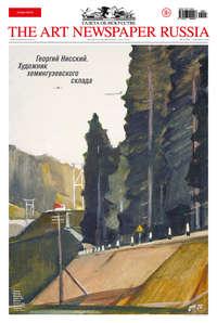 Купить книгу The Art Newspaper Russia №07 / сентябрь 2018, автора