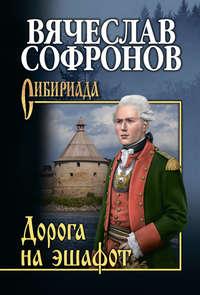 Купить книгу Дорога на эшафот, автора Вячеслава Софронова