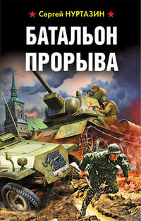 Купить книгу Батальон прорыва, автора Сергея Нуртазина