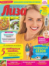 Купить книгу Журнал «Лиза» №37/2018, автора
