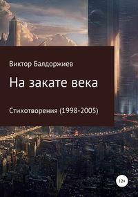 Купить книгу На закате века, автора Виктора Балдоржиева