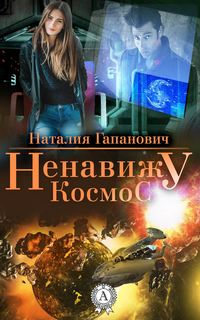 Купить книгу Ненавижу космос, автора Наталии Гапанович